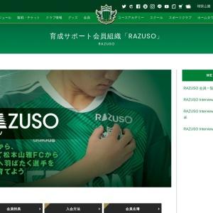育成サポート会員組織「RAZUSO」 – 松本山雅FC