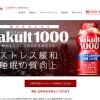 Yakult(ヤクルト)1000 体感キャンペーン