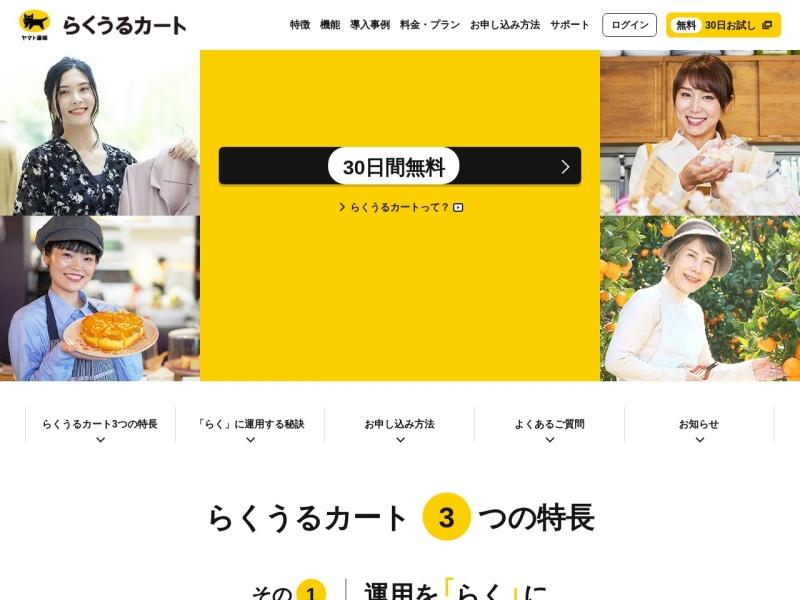 らくうるカート|クロネコヤマトが手がけるネットショップ開業サービス