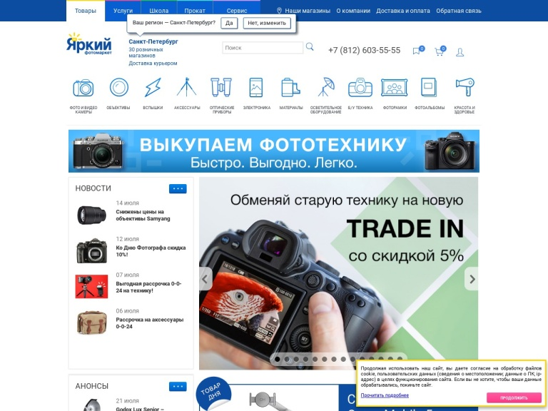 Яркий Фотомаркет screenshot
