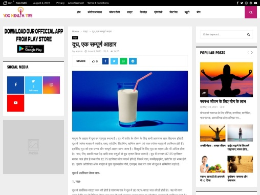How milk is a complete and perfect diet for health