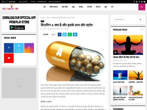 Vitamin A use in human body and its sources