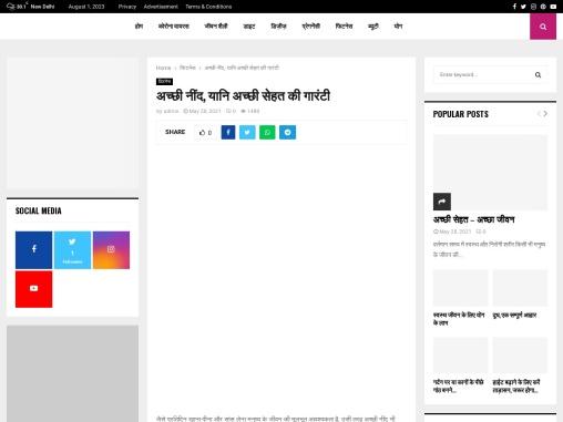 Good sleep is the key of good health