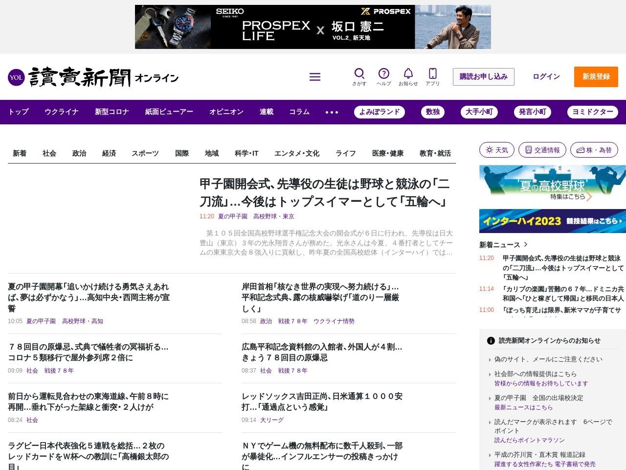 読売新聞オンライン – 東京2020オリンピック