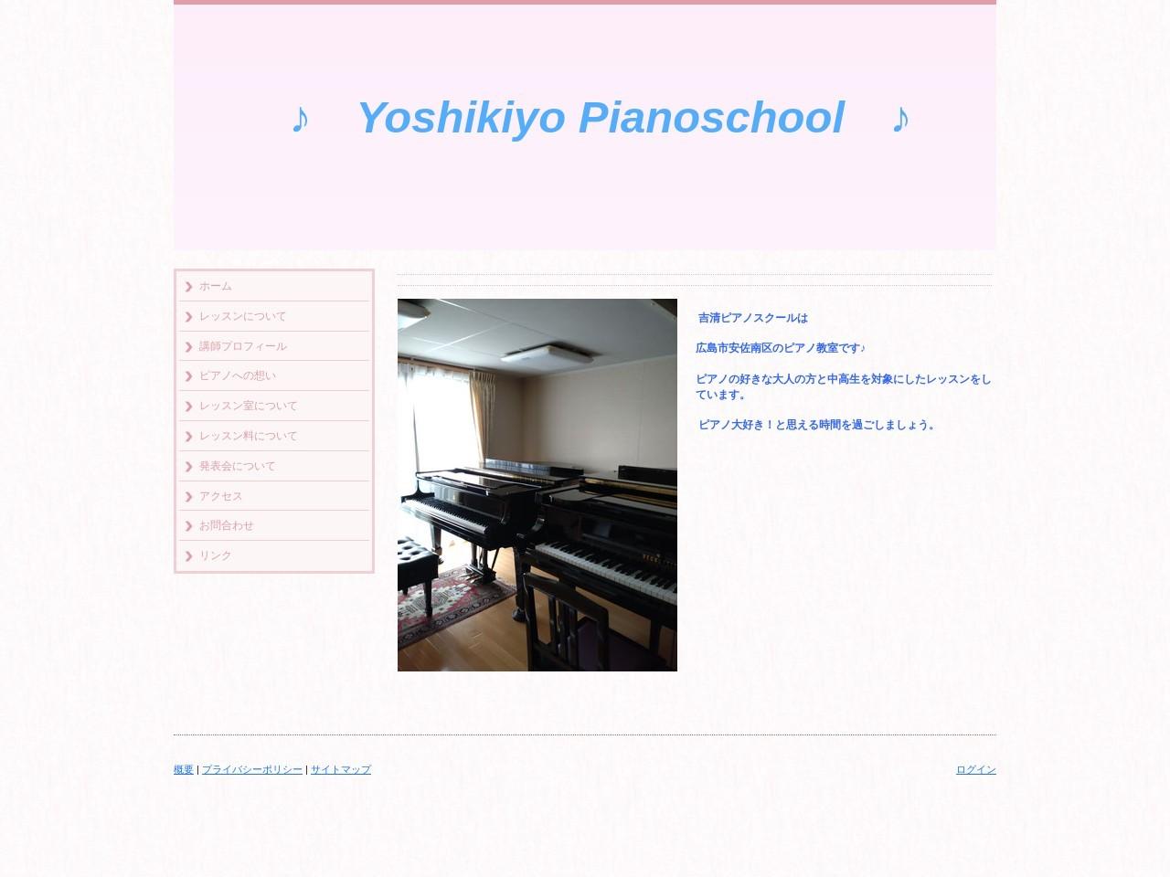 吉清ピアノ教室のサムネイル