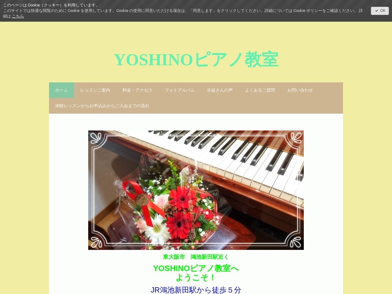 YOSHINOピアノ教室のサムネイル