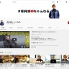 相内誠のYouTubeチャンネル