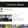 横粂勝仁のYouTubeチャンネル