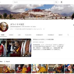 ダライ·ラマ法王 - YouTube