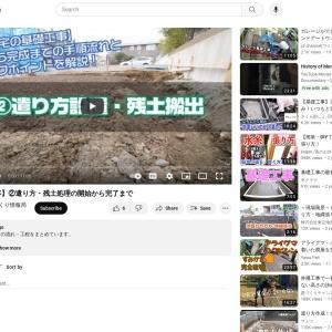 【住宅基礎工事】②遣り方・残土処理の開始から完了まで - YouTube