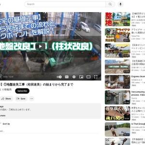 【住宅基礎工事】①地盤改良工事(柱状改良)の始まりから完了まで - YouTube
