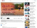 Running Tips For Beginners | How To Start Running | Running Technique Explained | New Runners