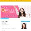 中村秀香のブログ
