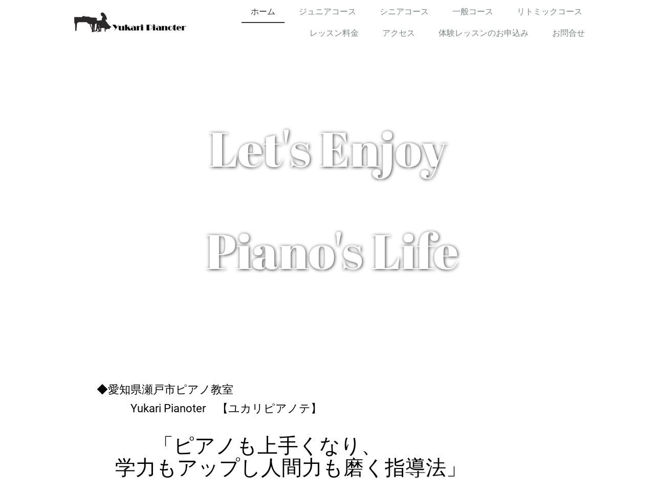 Yukari Pianoter(瀬戸市内2教室)のサムネイル