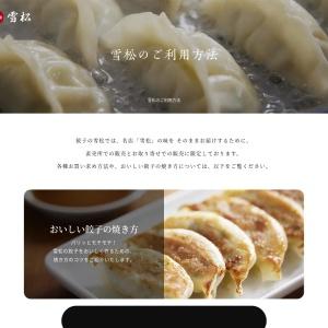 おいしい焼餃子の作り方 | 【公式】餃子の雪松|創業昭和十五年|秘伝の味をそのままに。三代続く群馬水上の名店・餃子の雪松。