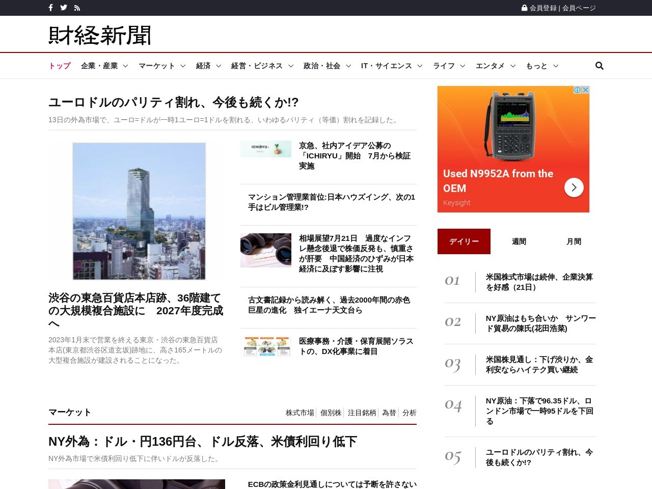 ポーラ「美肌県グランプリ」で島根県が1位 記念観光キャンペーンを実施