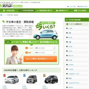 【2020年4月更新!車査定の相場】中古車の査定相場・買取価格がすぐにわかる!|ズバット 車買取
