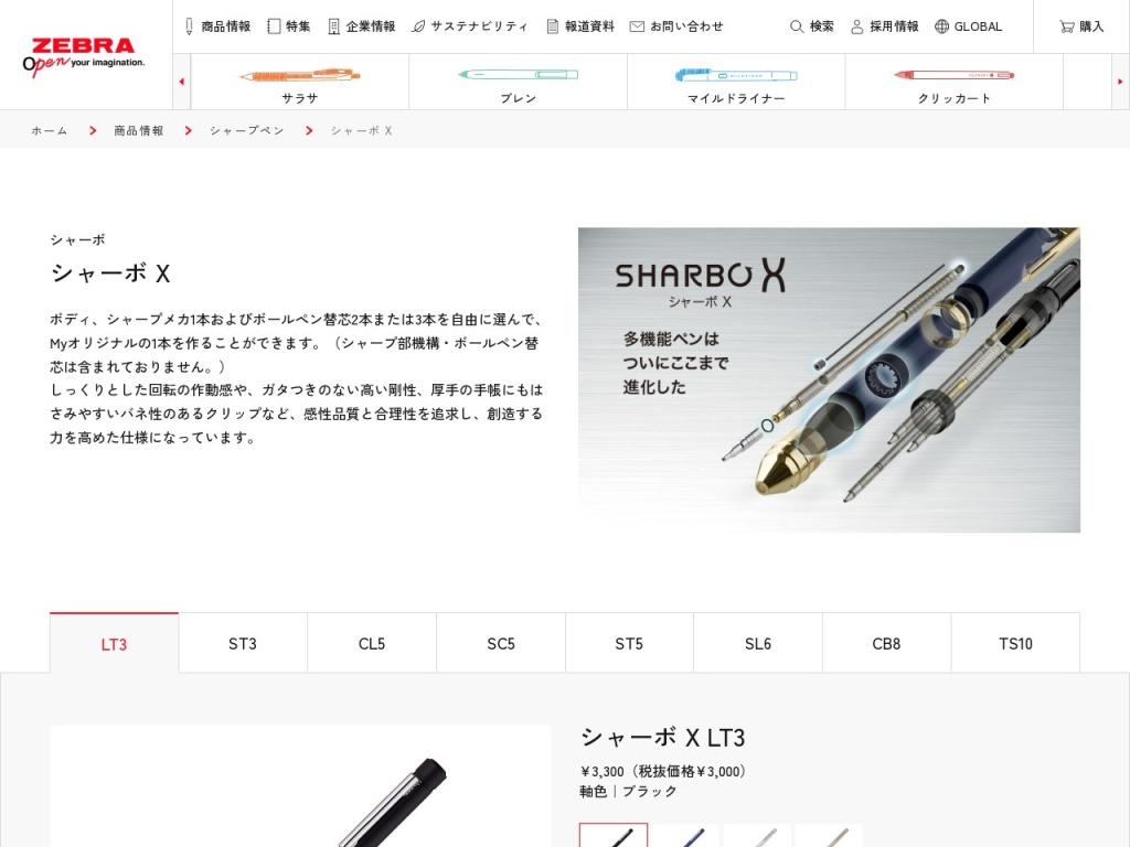 ZEBRA | ゼブラ株式会社 | シャーボX