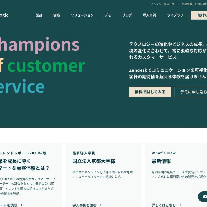 Zendesk | カスタマーサービスソフトウェア&サポートチケットシステム