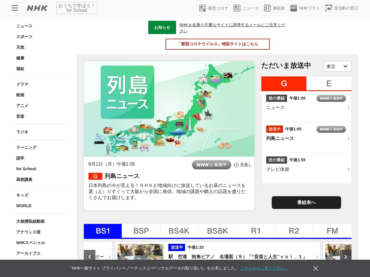https://www3.nhk.or.jp/news/html/20190121/k10011784921000.html?utm_int=news_contents_news-main_003