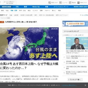 https://www3.nhk.or.jp/news/html/20210916/k10013262051000.html