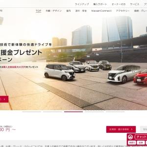 https://www3.nissan.co.jp/vehicles/new/note.html