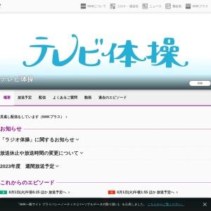 https://www4.nhk.or.jp/tv-taisou/