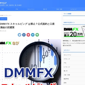 DMM FX スキャルピング 禁止条件(回数/日)の推測 - DMMFXなび