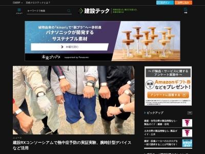 建設テック | 日経クロステック(xTECH)