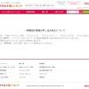 ヤクルト1000購入公式サイト