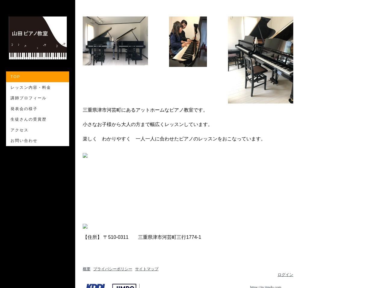 山田音楽教室のサムネイル