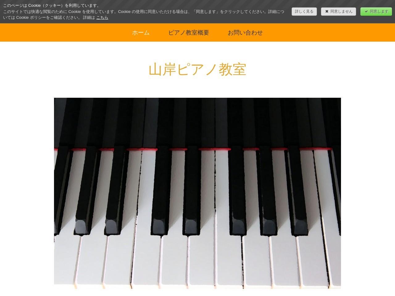 山岸ピアノ教室のサムネイル