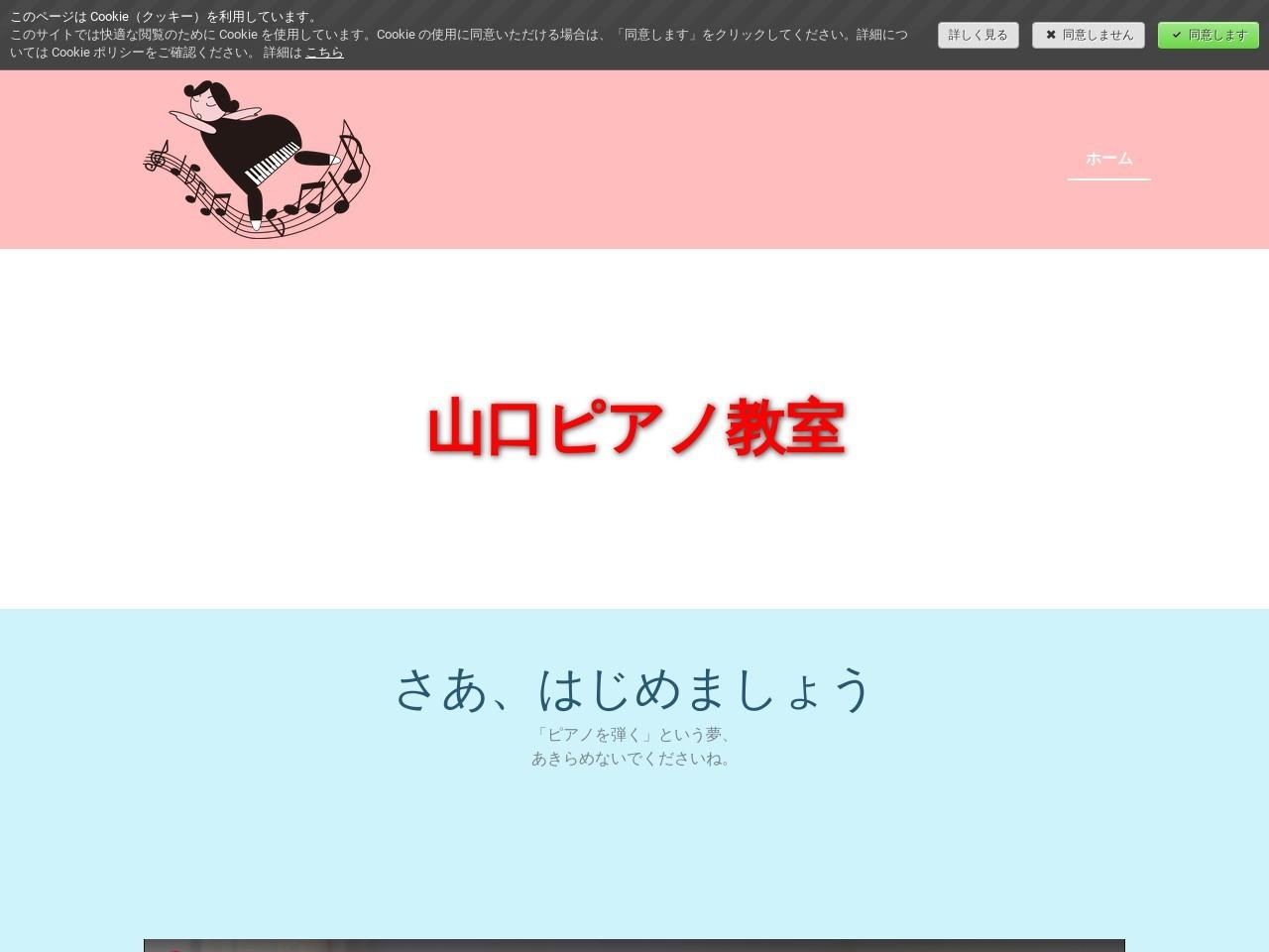 山口ピアノ教室のサムネイル