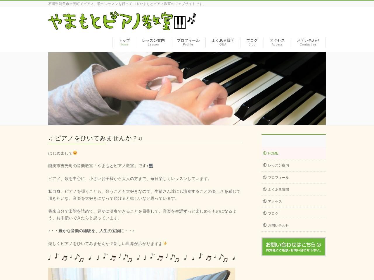 やまもとピアノ教室のサムネイル