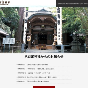 トップページ - 八百富神社