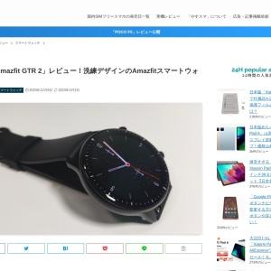 日本版「Amazfit GTR 2」レビュー!日本のアマゾンで購入できる洗練デザインのスマートウォッチ!