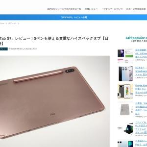 「Galaxy Tab S7」レビュー!Sペンも使えるハイスペックAndroidタブレット【日本発売期待】