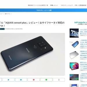 楽天モバイル「AQUOS sense4 plus」レビュー!手頃な価格の大画面スマホ!