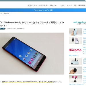 楽天モバイル「Rakuten Hand」レビュー!おサイフケータイ対応でハイレベルなスペック!