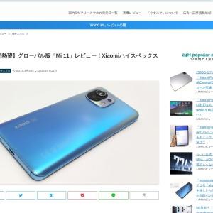 【日本発売熱望】グローバル版「Mi 11」レビュー!Xiaomiハイスペックスマホ!