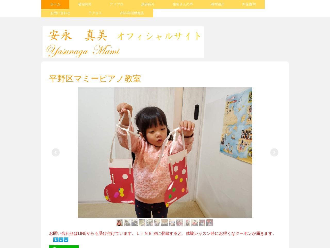 マミーピアノ教室のサムネイル
