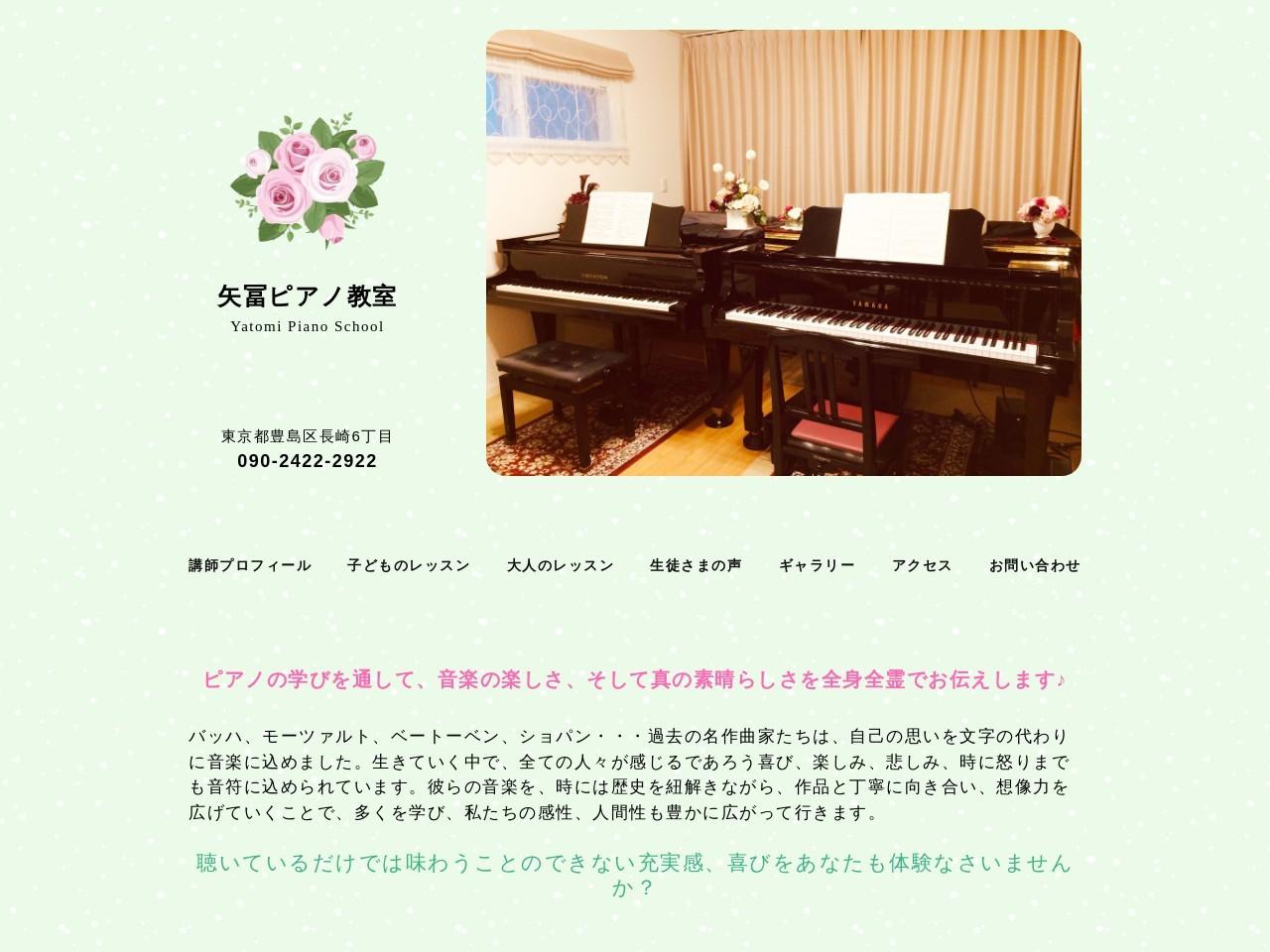 矢冨ピアノ教室のサムネイル