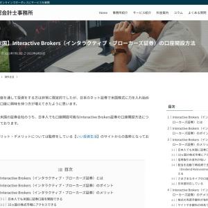 【米国】Interactive Brokers(インタラクティブ・ブローカーズ証券)の口座開設方法 - 八ツ役公認会計士事務所