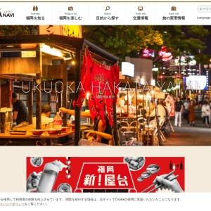 福岡屋台  |  福岡・博多の観光情報が満載!福岡市公式シティガイド よかなび