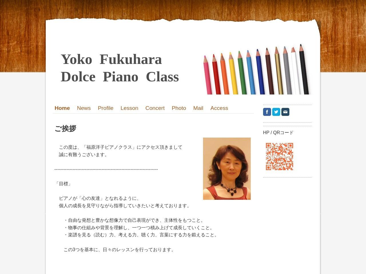 福原洋子ピアノクラスのサムネイル