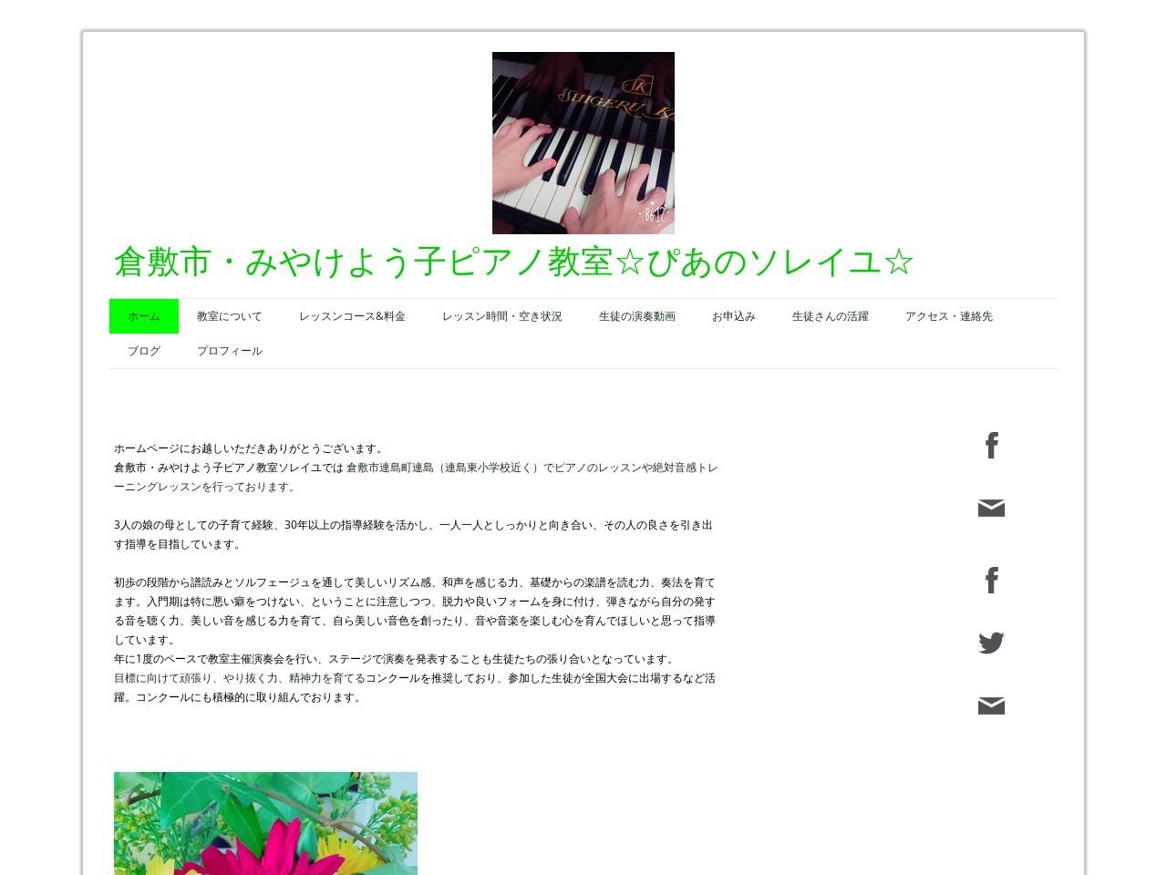 倉敷市・みやけよう子ピアノ教室ソレイユのサムネイル