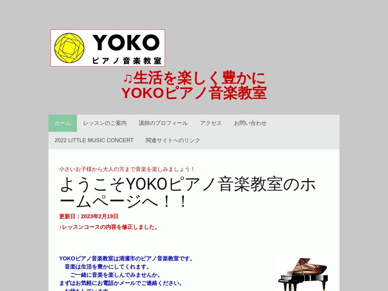 YOKOピアノ音楽教室のサムネイル