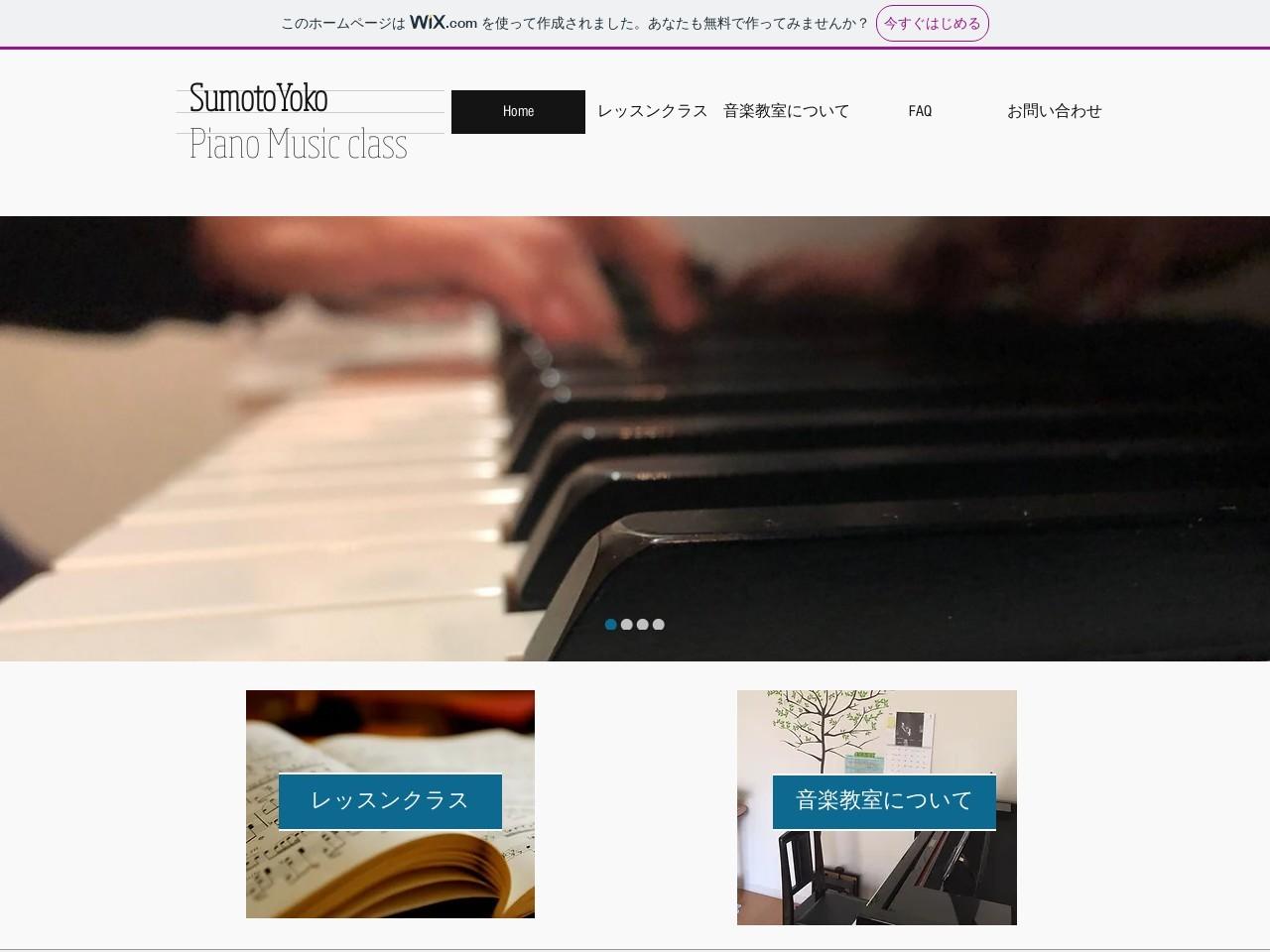 須本葉子ピアノ音楽教室のサムネイル