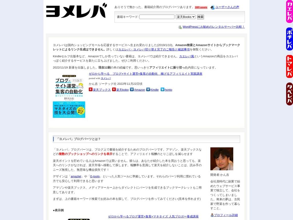 書籍紹介ブログパーツ ヨメレバ