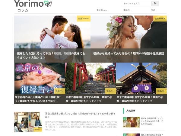 Yorimo